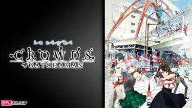 ガッチャマンクラウズ インサイトのアニメ動画を全話無料視聴できるサイトまとめ