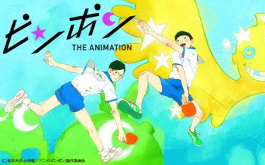ピンポンのアニメ動画を全話無料視聴できるサイトまとめ