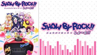 SHOW BY ROCK!!しょ~と!!のアニメ動画を全話無料視聴できるサイトまとめ