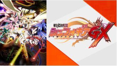 戦姫絶唱シンフォギアGX(3期)のアニメ動画を全話無料視聴できるサイトまとめ