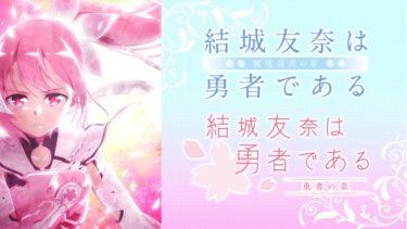 結城友奈は勇者である 鷲尾須美の章/勇者の章のアニメ動画を全話無料視聴できるサイトまとめ
