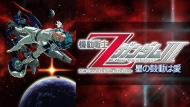 劇場版 機動戦士Zガンダム(Ⅰ〜Ⅲ)の動画を無料フル視聴できるサイトまとめ