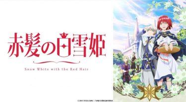 赤髪の白雪姫のアニメ動画を全話無料視聴できるサイトまとめ