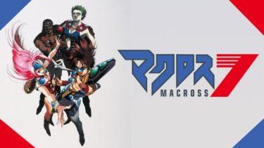 マクロス7のアニメ動画を全話無料視聴できるサイトまとめ