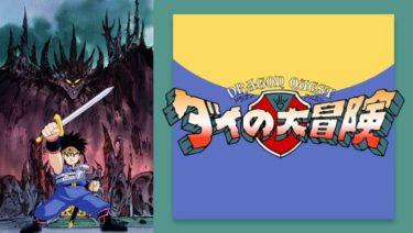 ドラゴンクエスト ダイの大冒険のアニメ動画を全話無料視聴できるサイトまとめ