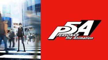 ペルソナ5のアニメ動画を全話無料視聴できるサイトまとめ
