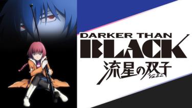 DARKER THAN BLACK-流星の双子-のアニメ動画を全話無料視聴できるサイトまとめ
