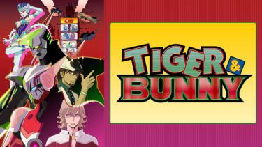 TIGER&BUNNYのアニメ動画を全話無料視聴できるサイトまとめ