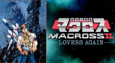超時空要塞マクロスII -LOVERS AGAIN-のアニメ動画を全話無料視聴できるサイトまとめ