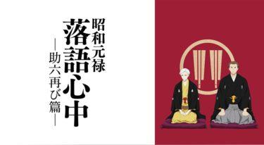 昭和元禄落語心中 -助六再び篇-(2期)のアニメ動画を全話無料視聴できるサイトまとめ
