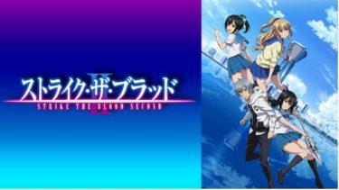 ストライク・ザ・ブラッドII OVAのアニメ動画を全話無料視聴できるサイトまとめ