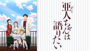 亜人ちゃんは語りたいのアニメ動画を全話無料視聴できるサイトまとめ
