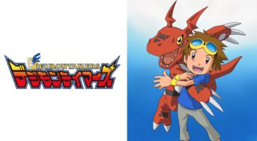 デジモンテイマーズのアニメ動画を全話無料視聴できるサイトまとめ