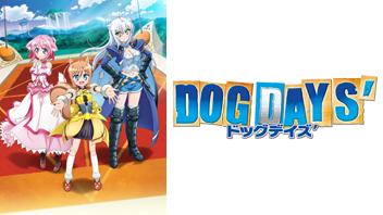 DOG DAYS'(2期)のアニメ動画を全話無料視聴できるサイトまとめ