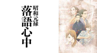 昭和元禄落語心中(1期)のアニメ動画を全話無料視聴できるサイトまとめ