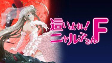這いよれ!ニャル子さんF (OVA)の動画を無料フル視聴できるサイトまとめ