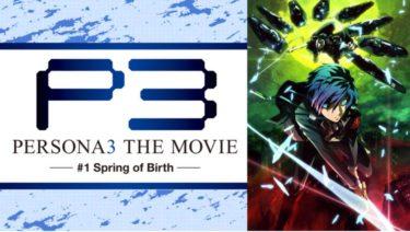 劇場版ペルソナ3の動画を無料フル視聴できるサイトまとめ