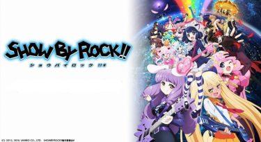 SHOW BY ROCK!!#(2期)のアニメ動画を全話無料視聴できるサイトまとめ