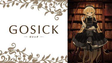 GOSICK-ゴシック-のアニメ動画を全話無料視聴できるサイトまとめ
