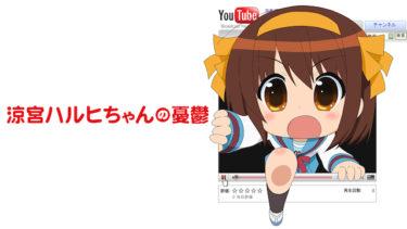 涼宮ハルヒちゃんの憂鬱のアニメ動画を全話無料視聴できるサイトまとめ