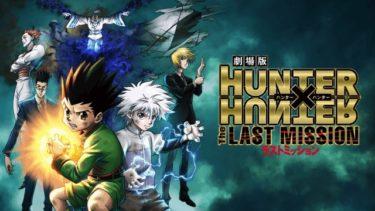 劇場版HUNTER×HUNTER The LAST MISSIONの動画を無料フル視聴できるサイトまとめ