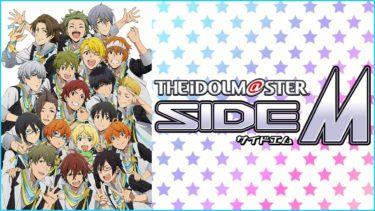 アイドルマスターside:Mのアニメ動画を全話無料視聴できるサイトまとめ