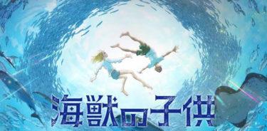 海獣の子供の動画を無料フル視聴できるサイトまとめ