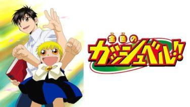 金色のガッシュベル!!のアニメ動画を全話無料視聴できるサイトまとめ