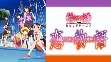 物語シリーズ セカンドシーズン恋物語のアニメ動画を全話無料視聴できるサイトまとめ