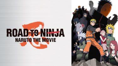 ROAD TO NINJA -NARUTO THE MOVIE-の動画を無料フル視聴できるサイトまとめ