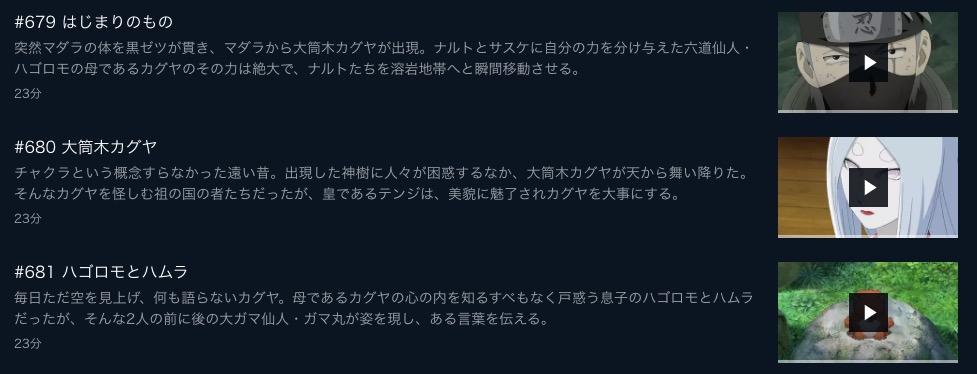 無料 話 アニメ ナルト 全