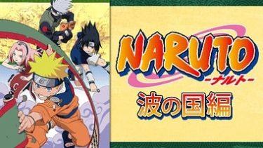 NARUTO‐ナルト‐ 波の国編のアニメ動画を全話無料視聴できるサイトまとめ