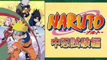 NARUTO‐ナルト‐ 中忍試験編のアニメ動画を全話無料視聴できるサイトまとめ