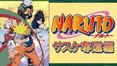 NARUTO‐ナルト‐ サスケ奪還編のアニメ動画を全話無料視聴できるサイトまとめ