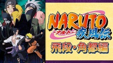 NARUTO-ナルト- 疾風伝 飛段・角都編のアニメ動画を全話無料視聴できるサイトまとめ