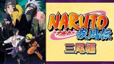 NARUTO-ナルト- 疾風伝 三尾編のアニメ動画を全話無料視聴できるサイトまとめ