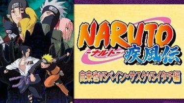 NARUTO-ナルト- 疾風伝 自来也VSペイン・サスケVSイタチ編のアニメ動画を全話無料視聴できるサイトまとめ