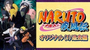 NARUTO-ナルト- 疾風伝 オリジナル(1) 過去編のアニメ動画を全話無料視聴できるサイトまとめ