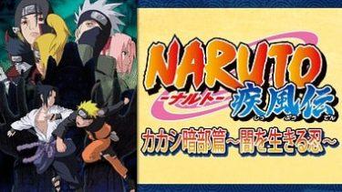 NARUTO-ナルト- 疾風伝 カカシ暗部篇のアニメ動画を全話無料視聴できるサイトまとめ