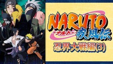NARUTO-ナルト- 疾風伝 忍界大戦編(3)のアニメ動画を全話無料視聴できるサイトまとめ