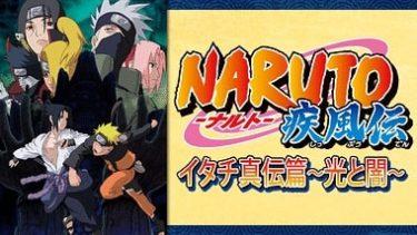 NARUTO-ナルト- 疾風伝 イタチ真伝篇のアニメ動画を全話無料視聴できるサイトまとめ