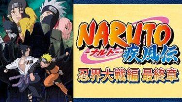 NARUTO-ナルト- 疾風伝 忍界大戦編 最終章のアニメ動画を全話無料視聴できるサイトまとめ
