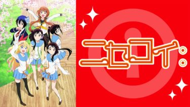 ニセコイ:(2期)のアニメ動画を全話無料視聴できるサイトまとめ