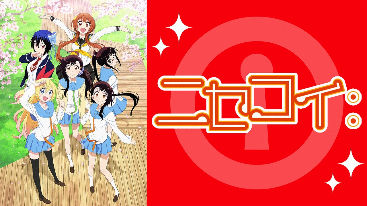 ニセコイ 2期 のアニメ動画を全話無料視聴できるサイトまとめ 午後