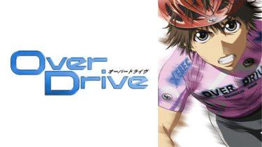 OverDriveのアニメ動画を全話無料視聴できるサイトまとめ