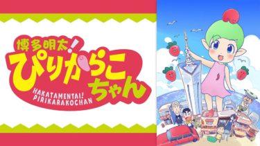 博多明太!ぴりからこちゃんのアニメ動画を全話無料視聴できるサイトまとめ