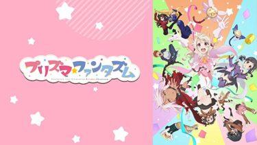 映画|Fate/kaleid linerプリズマファンタズムの動画を無料フル視聴できるサイトまとめ