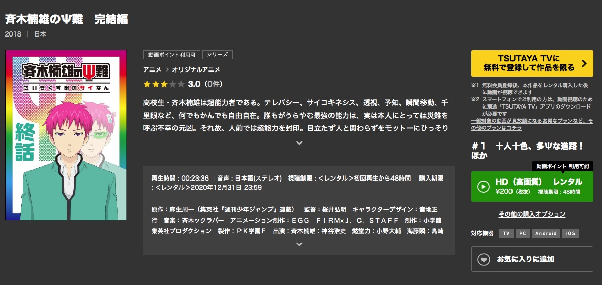 アニメ 難 ψ 楠雄 斉木 無料 の
