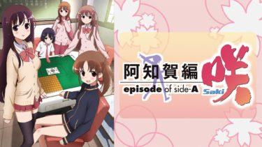 咲-Saki-阿知賀編のアニメ動画を全話無料視聴できるサイトまとめ