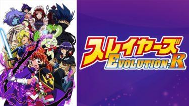 スレイヤーズEVOLUTION-Rのアニメ動画を全話無料視聴できるサイトまとめ